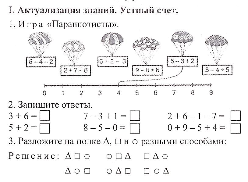 E:\математика сканирована на уроки\сканирование0011.jpg