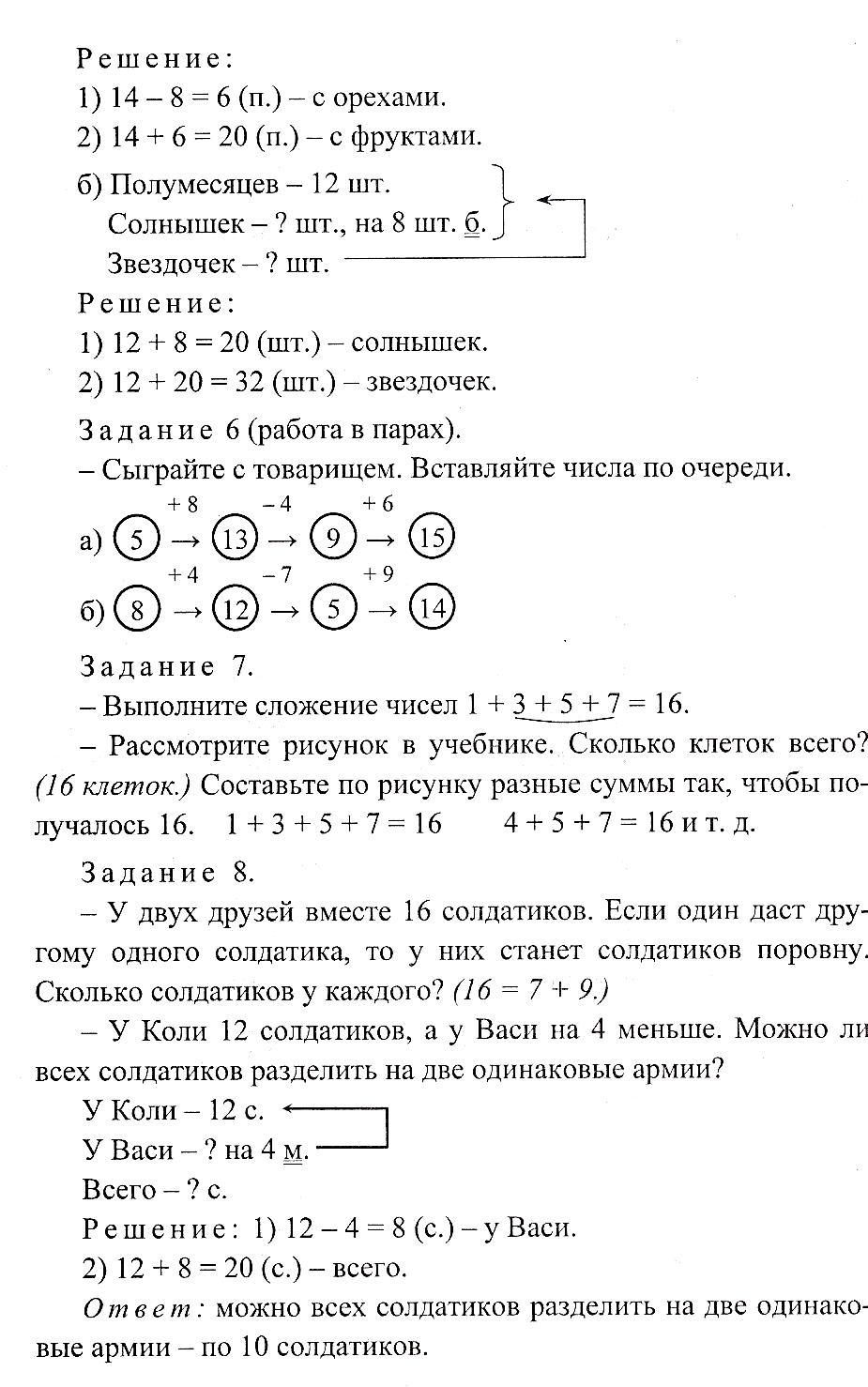 E:\математика сканирована на уроки\сканирование0013.jpg
