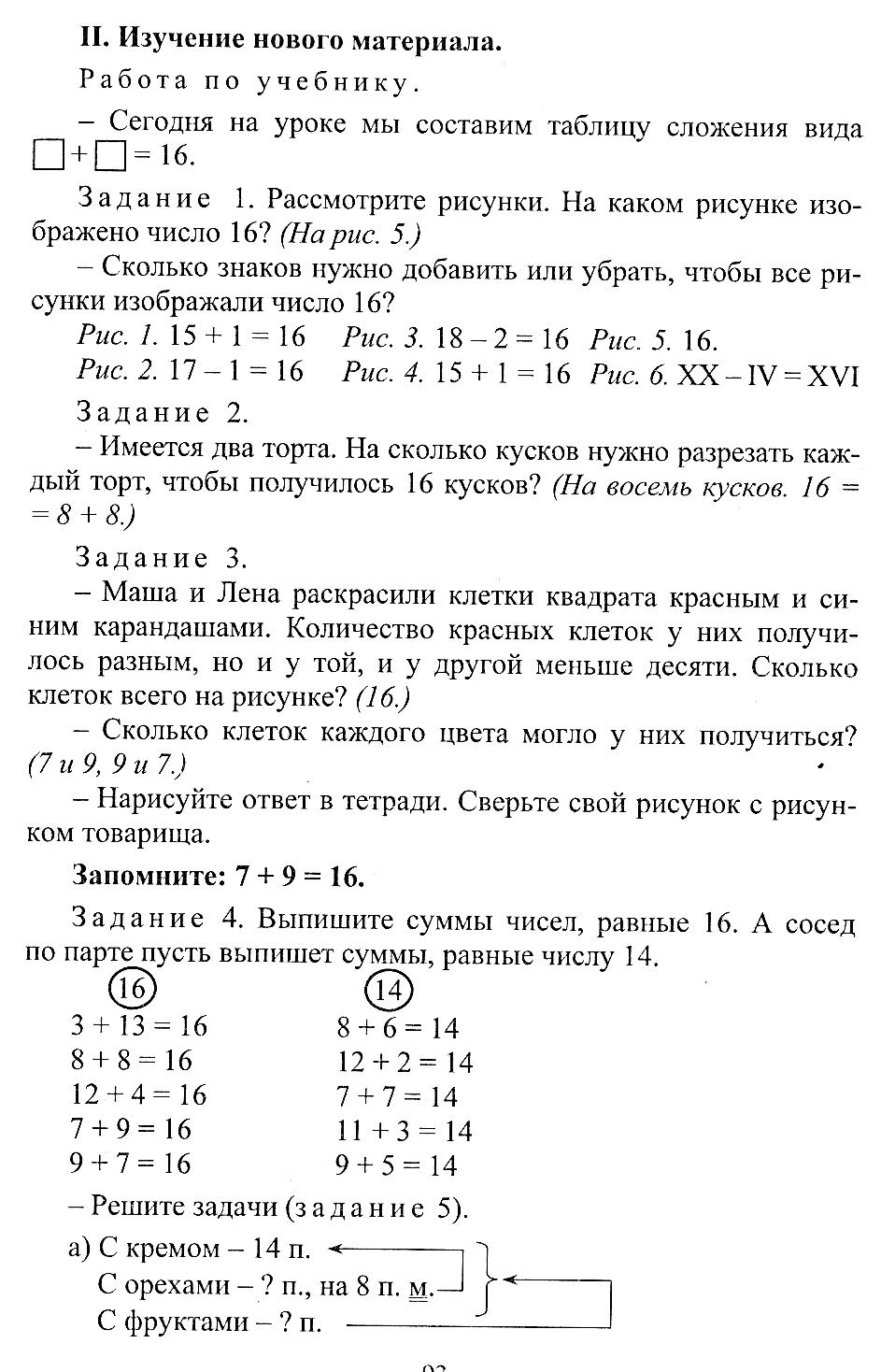 E:\математика сканирована на уроки\сканирование0012.jpg