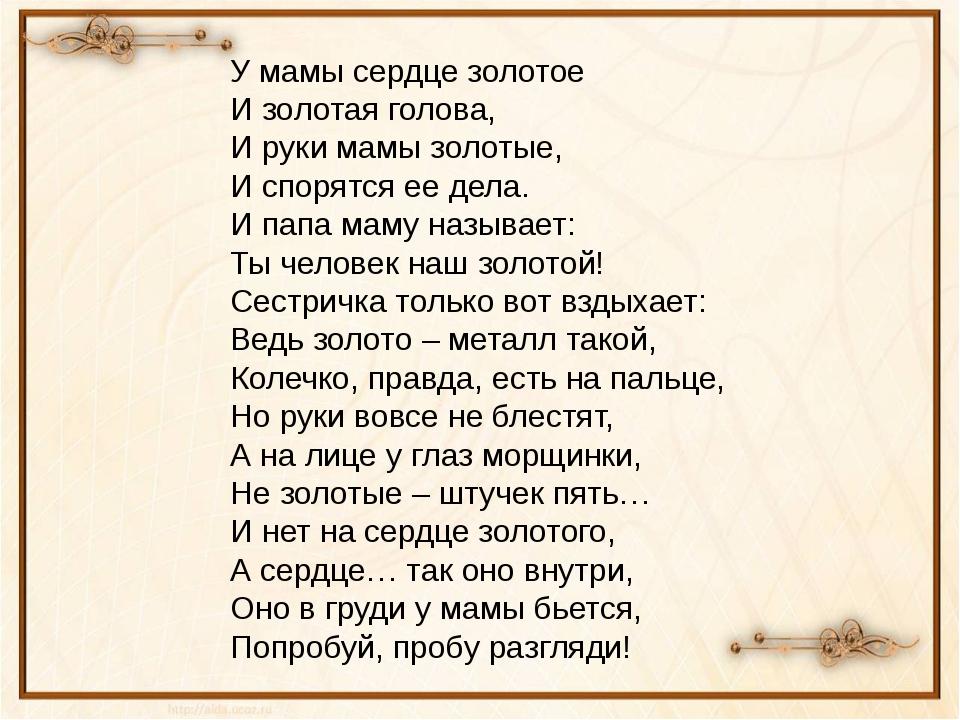 У мамы сердце золотое И золотая голова, И руки мамы золотые, И спорятся ее де...