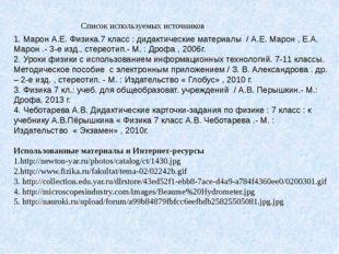 Список используемых источников 1. Марон А.Е. Физика.7 класс : дидактические м