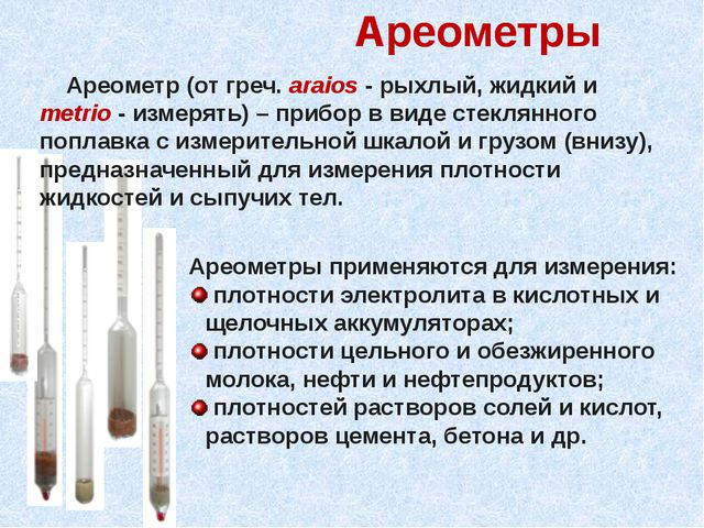 Ареометры применяются для измерения: плотности электролита в кислотных и щело...