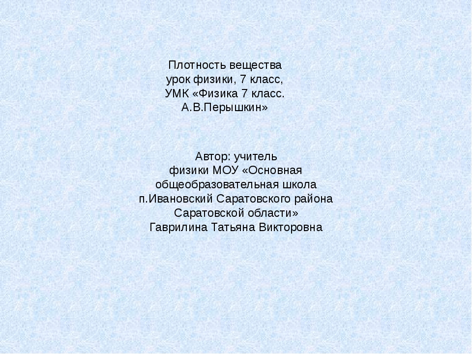 Плотность вещества урок физики, 7 класс, УМК «Физика 7 класс. А.В.Перышкин»...