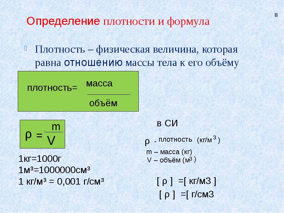 Определение плотности и формула Плотность – физическая величина, которая равн...