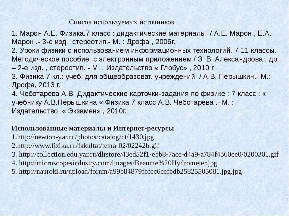 Список используемых источников 1. Марон А.Е. Физика.7 класс : дидактические м...