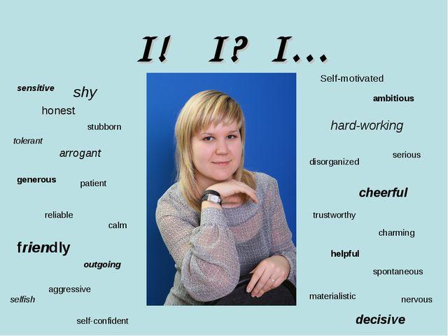 I! I? I… sensitive stubborn honest tolerant generous patient shy arrogant har...