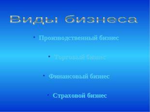 Производственный бизнес Торговый бизнес Финансовый бизнес Страховой бизнес