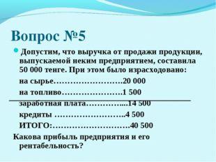 Вопрос №5 Допустим, что выручка от продажи продукции, выпускаемой неким предп