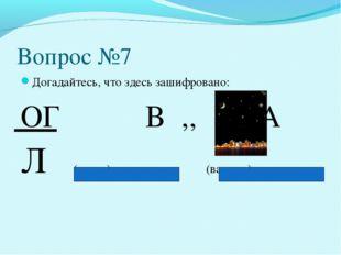 Вопрос №7 Догадайтесь, что здесь зашифровано: ОГ В ,, А Л (налог) (валюта)