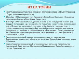 ИЗ ИСТОРИИ Республика Казахстан стала одной из последних стран СНГ, пустивши