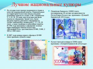 На сегодня тенге прочно укоренился в стране в качестве национальной валюты. П