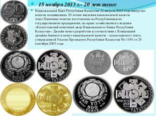 * 15 ноября 2013 г.- 20 лет тенге Национальный Банк Республики Казахстан 22 а