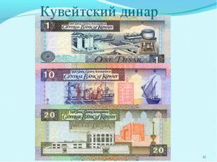 * Кувейтский динар