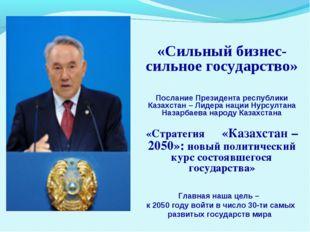 «Сильный бизнес- сильное государство» Послание Президента республики Казахста