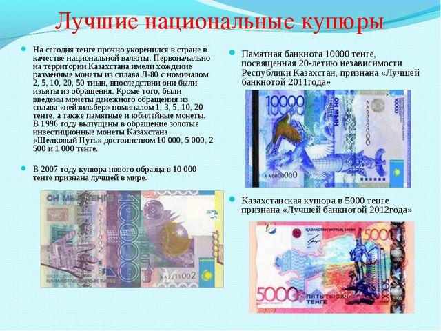 На сегодня тенге прочно укоренился в стране в качестве национальной валюты. П...
