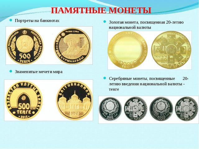 ПАМЯТНЫЕ МОНЕТЫ Портреты на банкнотах Знаменитые мечети мира Золотая монета,...
