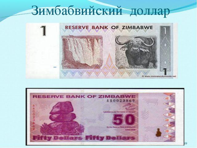 * Зимбабвийский доллар