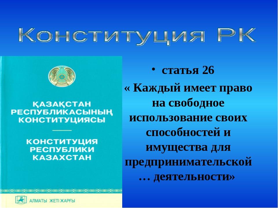 статья 26 « Каждый имеет право на свободное использование своих способностей...