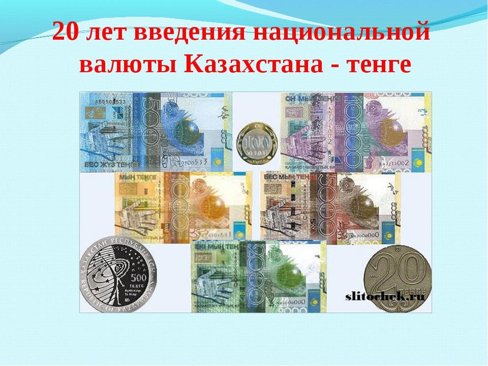 20 лет введения национальной валюты Казахстана - тенге