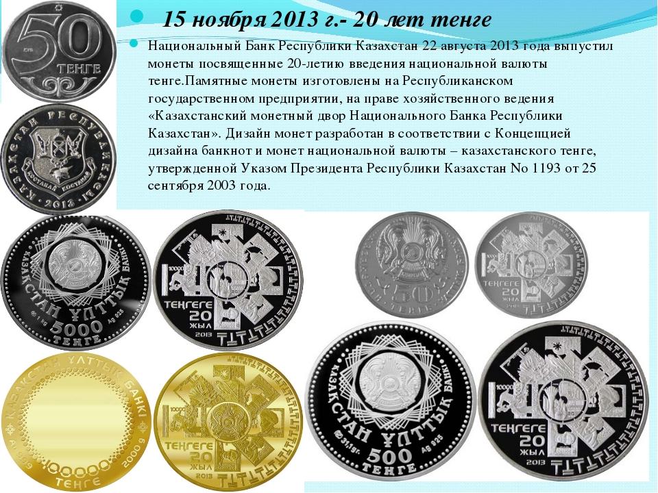 * 15 ноября 2013 г.- 20 лет тенге Национальный Банк Республики Казахстан 22 а...