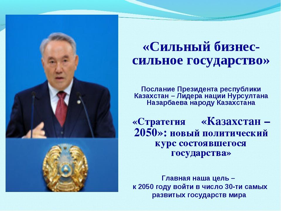 «Сильный бизнес- сильное государство» Послание Президента республики Казахста...