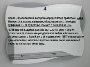 4 Слово , правописание которого определяется правилом: «Два Н пишется в прила