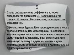 5 Слово , правописание суффикса в котором определяется правилом: «В наречии п