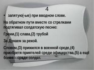 4 запятую(-ые) при вводном слове. На обратном пути вместе со стрелками подтяг