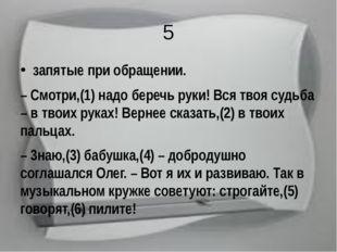 5 запятые при обращении. – Смотри,(1) надо беречь руки! Вся твоя судьба – в т