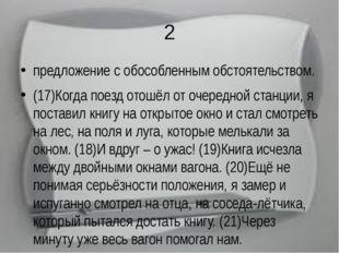2 предложение с обособленным обстоятельством. (17)Когда поезд отошёл от очере