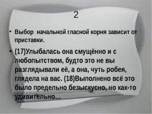 2 Выбор начальной гласной корня зависит от приставки. (17)Улыбалась она смущё