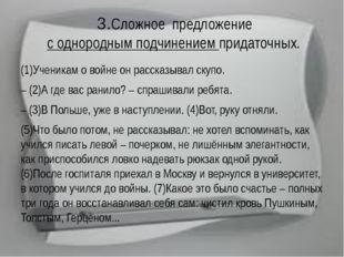 3.Сложное предложение с однородным подчинением придаточных. (1)Ученикам о во