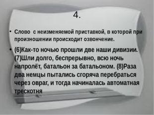 4. Слово с неизменяемой приставкой, в которой при произношении происходит озв