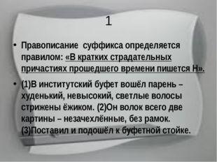 1 Правописание суффикса определяется правилом: «В кратких страдательных прича