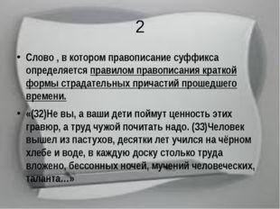 2 Слово , в котором правописание суффикса определяется правилом правописания