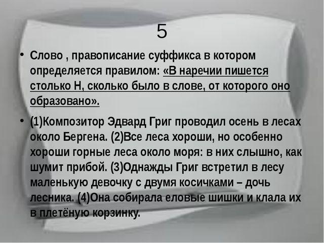 5 Слово , правописание суффикса в котором определяется правилом: «В наречии п...