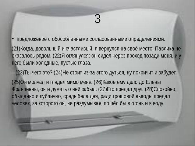3 предложение с обособленными согласованными определениями. (21)Когда, доволь...