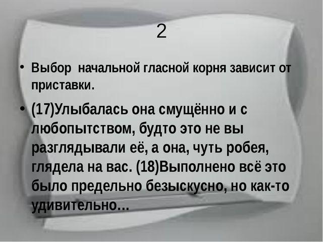 2 Выбор начальной гласной корня зависит от приставки. (17)Улыбалась она смущё...