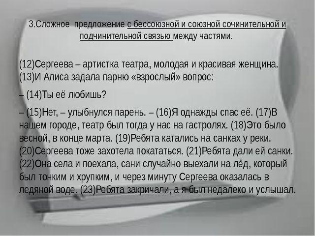 3.Сложное предложение с бессоюзной и союзной сочинительной и подчинительной с...