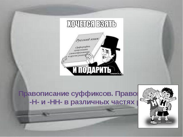 Правописание суффиксов. Правописание -Н- и -НН- в различных частях речи.