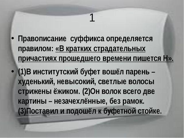 1 Правописание суффикса определяется правилом: «В кратких страдательных прича...