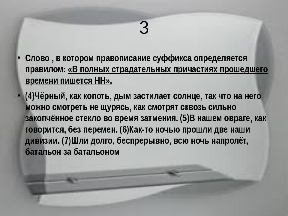 3 Слово , в котором правописание суффикса определяется правилом: «В полных ст...
