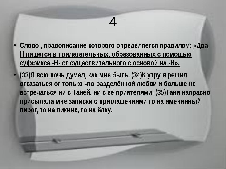 4 Слово , правописание которого определяется правилом: «Два Н пишется в прила...