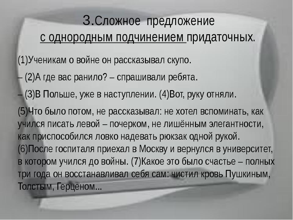 3.Сложное предложение с однородным подчинением придаточных. (1)Ученикам о во...