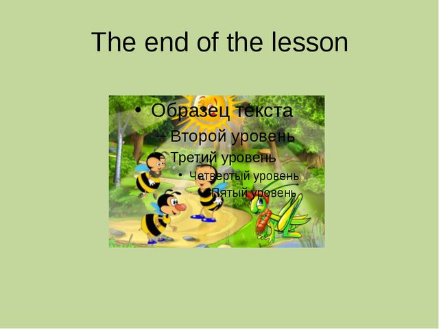The end of the lesson