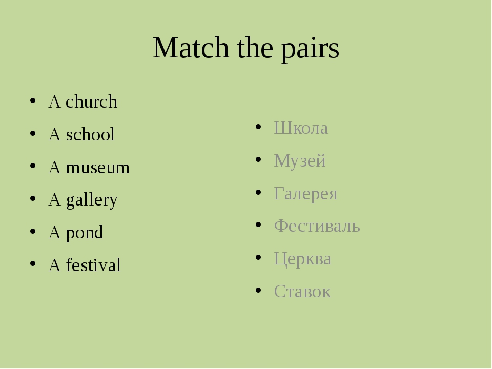 Match the pairs A church A school A museum A gallery A pond A festival Школа...