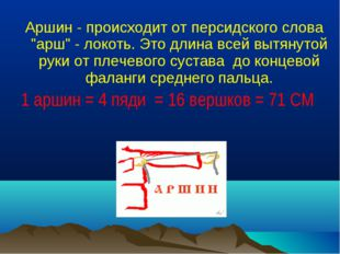 """Аршин - происходит от персидского слова """"арш"""" - локоть. Это длина всей вытян"""