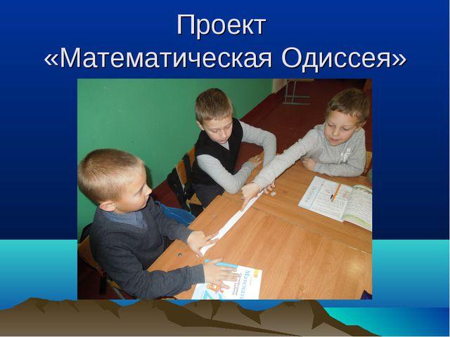 Проект «Математическая Одиссея»