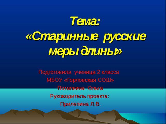 Тема: «Старинные русские меры длины» Подготовила ученица 2 класса МБОУ «Горло...