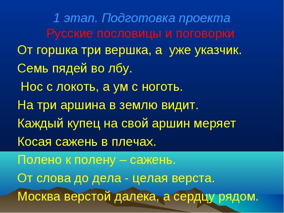 1 этап. Подготовка проекта Русские пословицы и поговорки От горшка три вершка...
